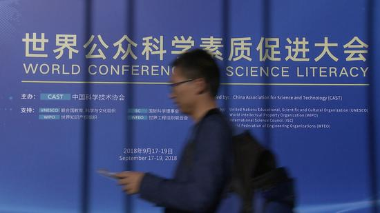 World recognizes China's efforts in promoting science literacy