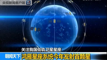 Hongyan satellite constellation to be operating by 2025