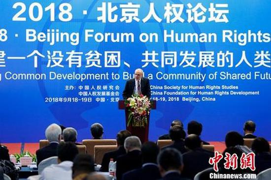 An expert addresses the 2018 Beijing Forum on Human Rights, Sept. 18, 2018. (Photo/China News Service)