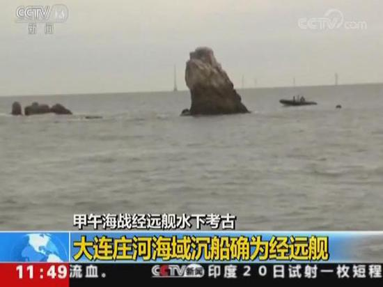 Sino-Japanese War shipwreck found in Liaoning