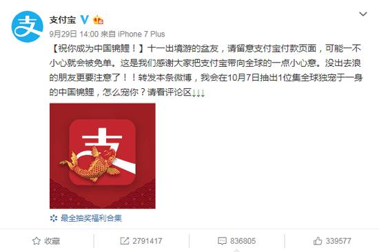 The post announcing the winner was shared nearly three million times in less than nine hours. /Screenshot via Weibo