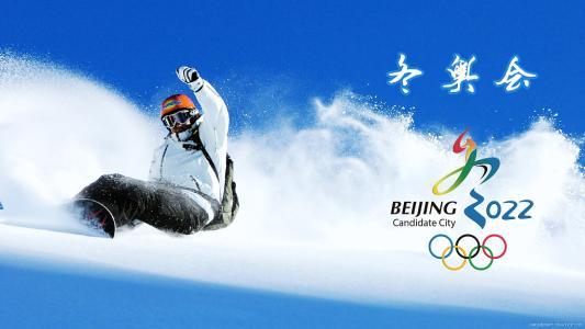 Beijing seeks proposals for winter Olympic opening ceremony