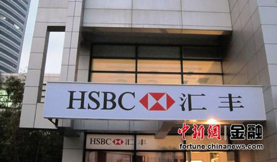 A branch of HSBC in China.(File photo/Chinanews.com)