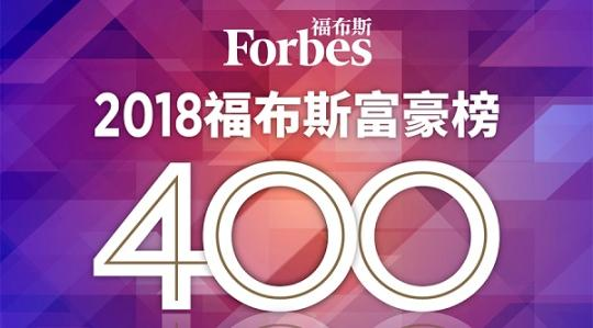 Alibaba founder Jack Ma regains top spot on Forbes' list of China's richest. (Photo/ forbeschina.com)