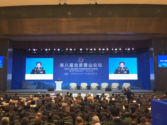 The opening ceremony of the 8th Beijing Xiangshan Forum is held in Beijing on Oct. 25, 2018.  (Photo by Cui Can/China.org.cn)