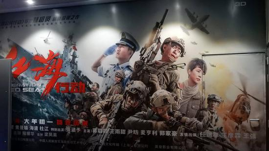 Chinese blockbuster 'Operation Red Sea' wins Golden Oak Award in NYC