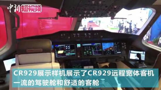 CR929 prototype debuts at Airshow China