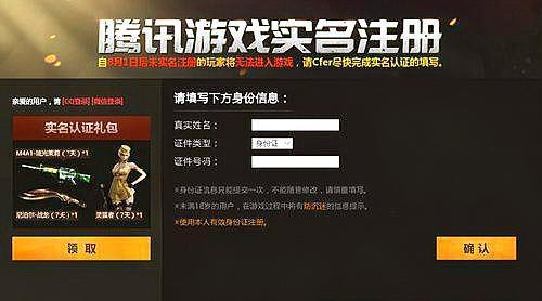 Tencent to adopt underage ID check to all video games
