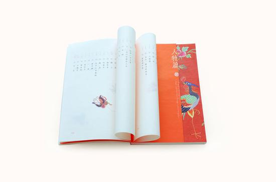 China's 'Most Beautiful Book' named