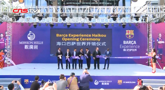 FC Barcelona unveils experience center in South China's Haikou