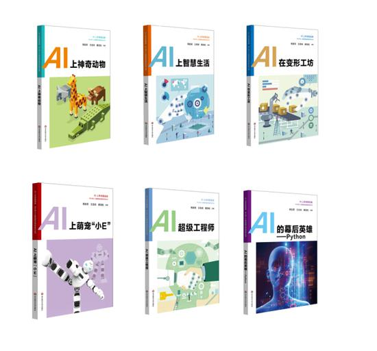 Six textbook covers of China's first 10-volume AI textbook series designed for primary and secondary school students. The remaining four books are scheduled to be published in 2019. (File Photo/East China Normal University Press)