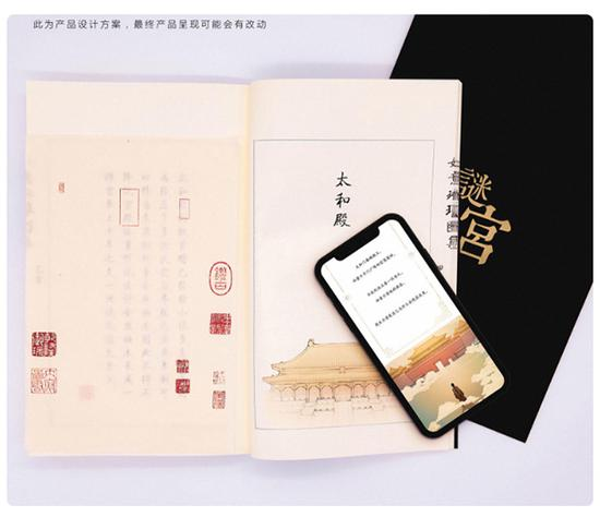 Palace Museum to launch puzzle-solving game book