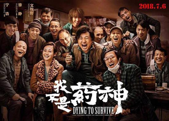 Chinese movie 'Dying to Survive' wins Best Asian Film at AACTA Awards