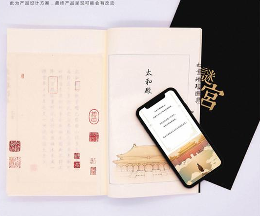 Palace Museum charm readers with interactive puzzle book