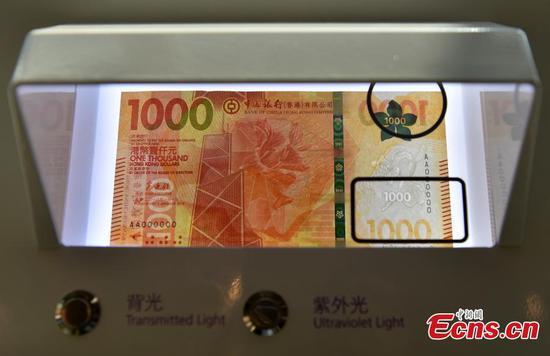 香港今日发行新版港币1,000元钞票