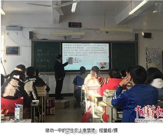 Students from a county high school in Yunnan Province learn via livestreaming. (Photo via China Youth Daily's Weibo )