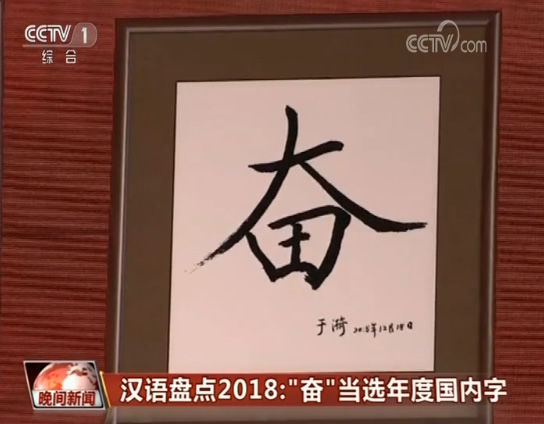 'Striving' chosen as Chinese character of 2018