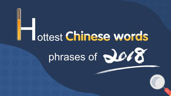 Hottest Chinese words, phrases of 2018