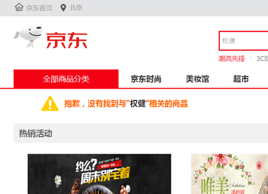 E-commerce platforms pull Quanjian Group products