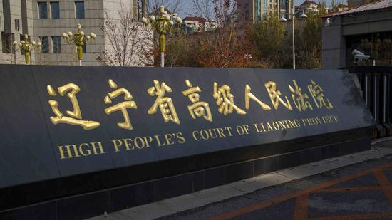 File photo of High People's Court of Liaoning Province.