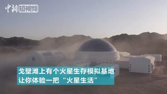 China's Mars simulation base in Gobi Desert