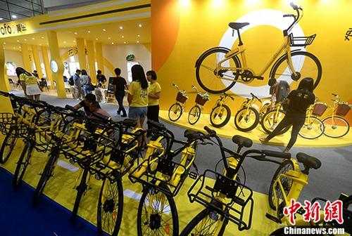 Ofo shared bikes were displayed at an exhibition. (Photo/China News Service)