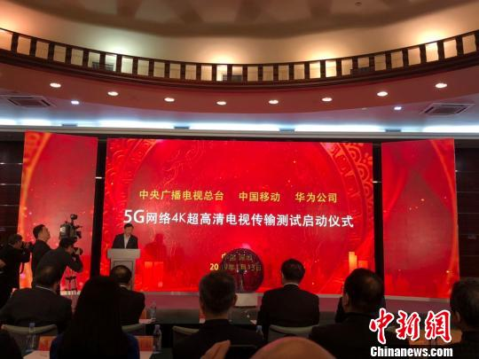 Spring Festival Gala to conduct 4K broadcast over 5G slice