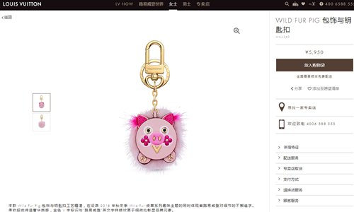 A key holder designed for Chinese Year of the Pig sells at 5,950 yuan. (Screenshot photo/Louis Vuitton's Website)