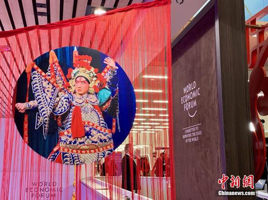World Economic Forum event highlights Chinese culture