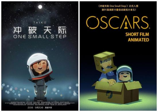 Posters of the film [Photo/Mtime]