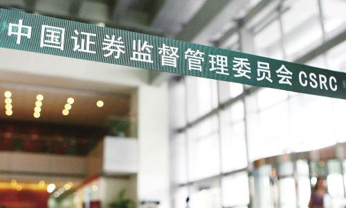 State Council appoints Yi Huiman chairman of China's securities watchdog