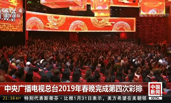 Fourth rehearsal of 2019 Spring Festival Gala completed