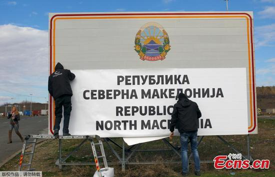 Road signs replaced to reflect North Macedonia name change