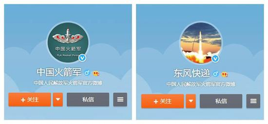 PLA Rocket Force Weibo accounts take off in popularity