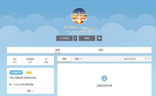 Screenshot of the People's Liberation Army Rocket Force's official Weibo account