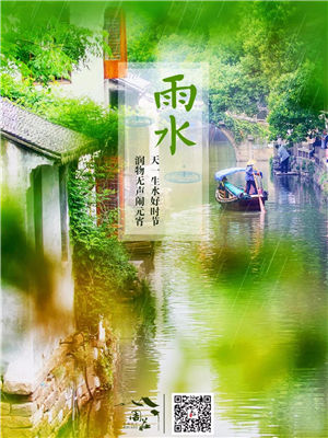 Rain Water this year starts on Feb. 19 and ends on Mar. 5. (Photo provided to chinadaily.com.cn)
