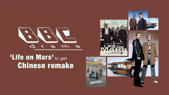 BBC to remake hit drama 'Life on Mars' for Chinese viewers
