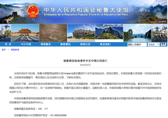 A screenshot of the notice issued by the Chinese embassy in Peru about the incident. (Photo/pe.chineseembassy.org)