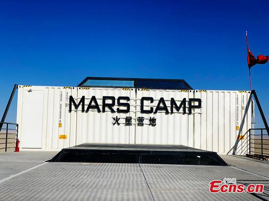 China's first Mars simulation base opens in Qinghai