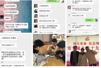 Kuakua groups on WeChat offer college students support