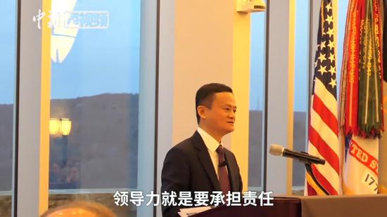 Jack Ma discusses leadership during West Point speech