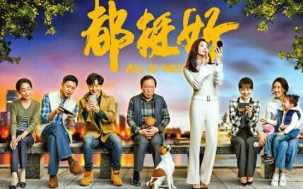 China's mega-hit drama sparks social concerns on family issues