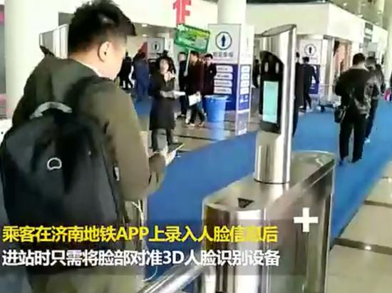 A passenger goes through a 3D facial recognition technology-empowered gate of the Metro Line 1 in Jinan City, Shandong Province. (Photo/Video screenshot)