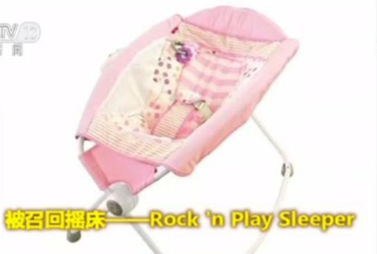 China's State Administration for Market Regulationsaid on Tuesday that 13,642 Rock 'n Play sleepers by Fisher-Price will be recalled in China. (Photo/Screenshot on CCTV)