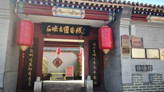 This boutique inn in Shixia Village of the Yanqing District, Beijing, is one of the 124 guesthouses branded as a