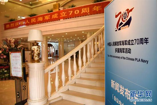 PLA Navy gets press center ready for 70th anniversary