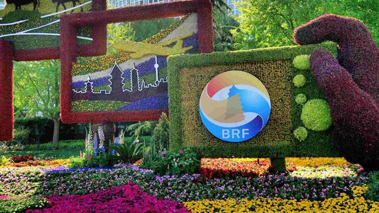 Second Belt and Road Forum to be held April 25-27 in Beijing