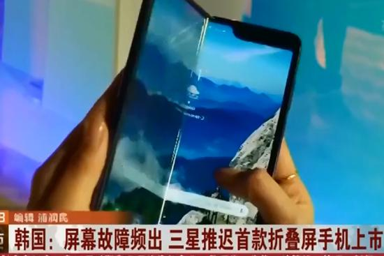 A customer shows a Galaxy Fold smartphone. (Photo/Screenshot on TV)