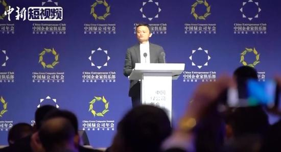 Alibaba founder and chairman Jack Ma addresses the China Green Companies Summit in Dunhuang, Gansu Province, April 24, 2019.  (Photo/Video screenshot)