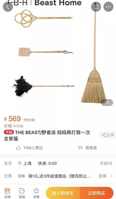 E-retailer sells tassel, leather, feather household cleaning items as special Mother's Day gift